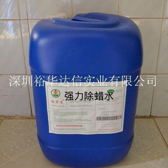 强力除蜡水YC-868