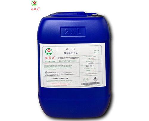 酸铜A YC-510