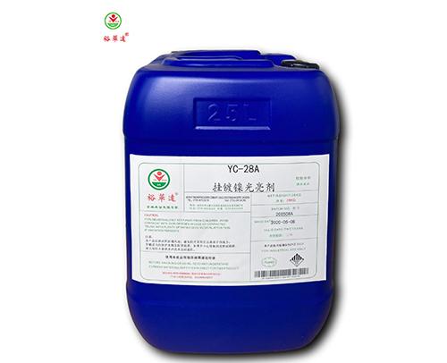 镍光亮剂YC-28A