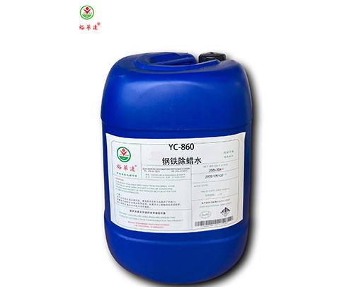 钢铁除蜡水YC-860