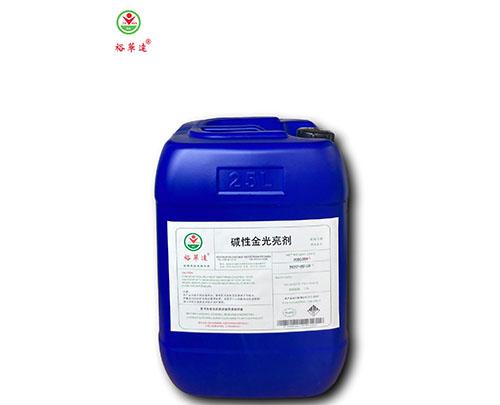 碱性金光亮剂YC-8400C