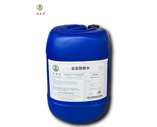 合金除蜡水YC-603