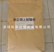 进口铜上脱镍粉YC-614