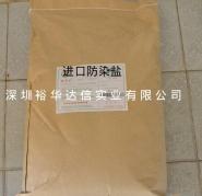 进口防染盐YC-615